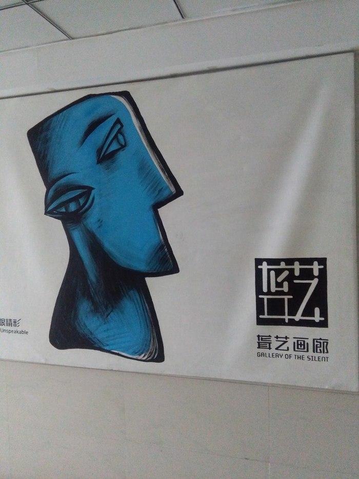Креативная эмблема творческого объединения глухих в Китае. Творчество, Глухонемые, Длиннопост