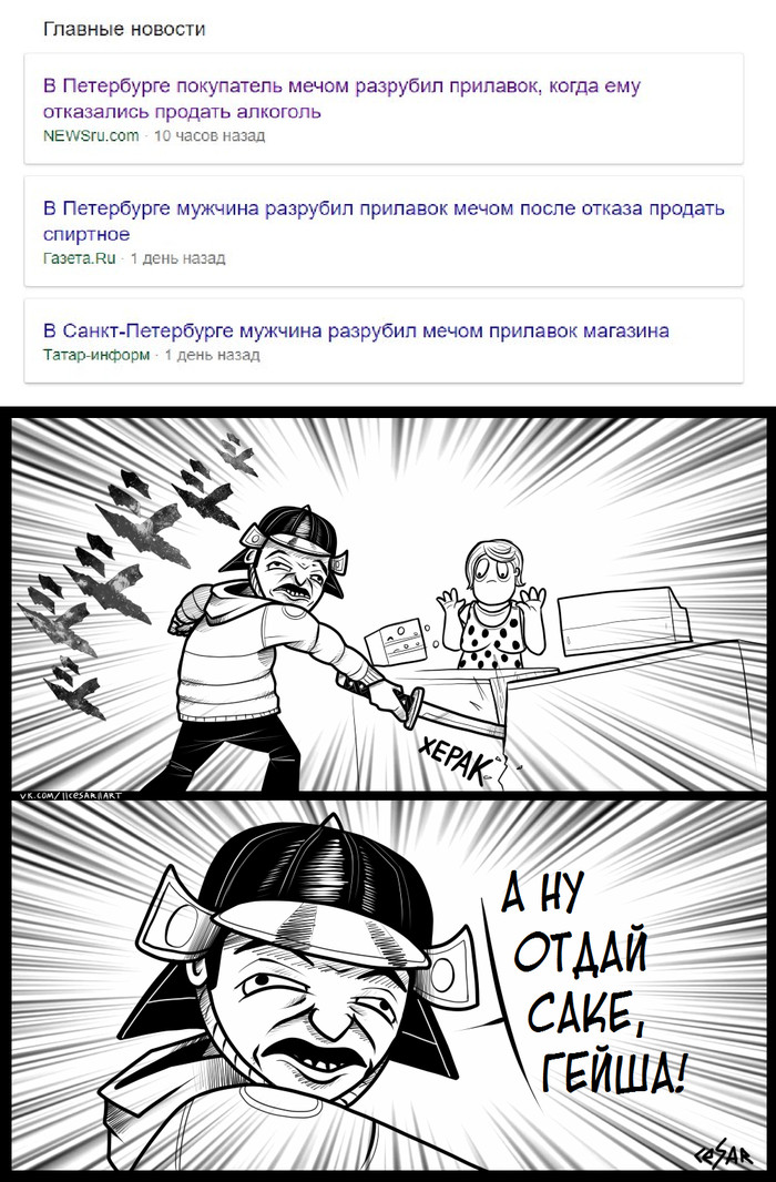 Питерский самурай LlceSarll, Cesar black white, Gtnth, Санкт-Петербург, Самурай, Комиксы