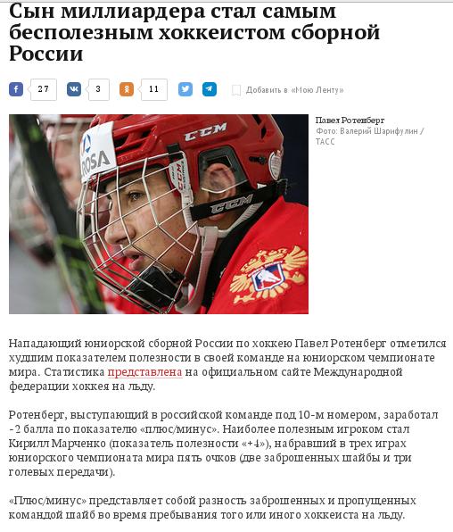 Вся суть детско-юношеского спорта в России Хоккей, Спорт, Испанский стыд, Lenta ru