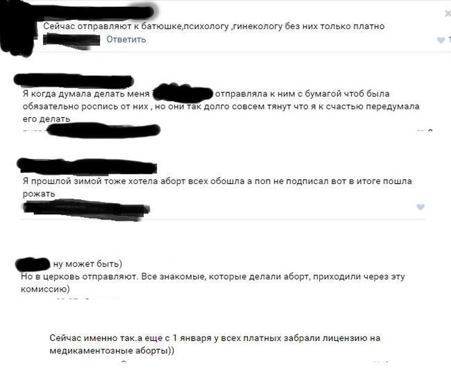 Продолжение о церкви и абортах Белгородская область, Старый Оскол, Аборт, Церковь, Минздрав, Помощь