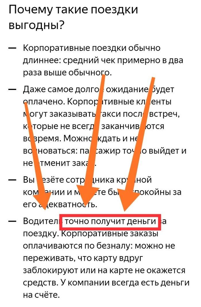 ЯндексТакси, такой ЯндексТакси.  Встречайте: корпоративные заказы Такси, Яндекс, Яндекс такси, Нововведение, Корпоративные клиенты