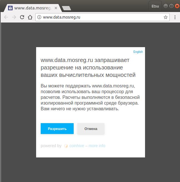 Кто-то майнит за ваш счёт на сайте правительства Московской области Браузерный майнинг, CoinHive, Портал открытых данных, Правительство Московской облас