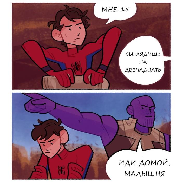 Ты ещё маааленький! Racheljpierce, Марве, Мстители: Война бесконечности, Танос, Человек-Паук, Питер Паркер