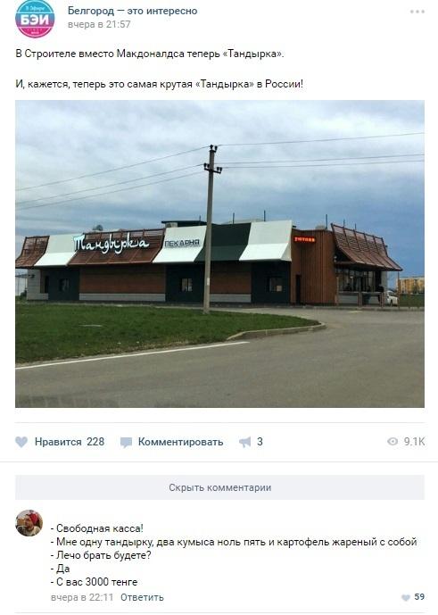Казахи уже близко