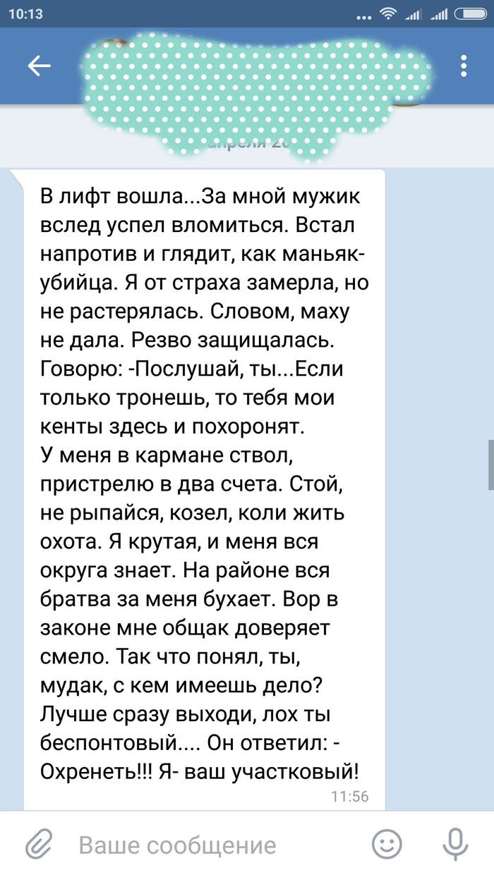 Записки юриста ч.65 Записки юриста, Крутость
