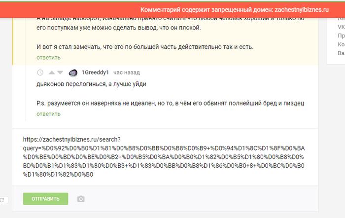 К теме о тренере из Екатеринбурга. Екатеринбург, Педофилия, Цензура, Негатив