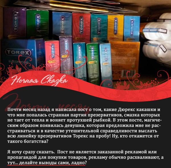 Большой обзор линейки презервативов Torex. Могут ли русские? Секс, Безопасный секс, Удовольствие, Оргазм, Презерватив, Обзор, Длиннопост