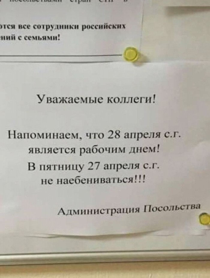 Объявление в одном из посольств в Москве.