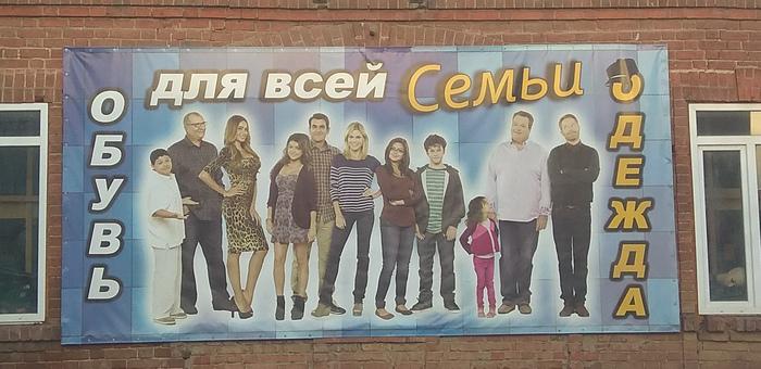 """Обувь и одежда для всей """"Семейки"""""""