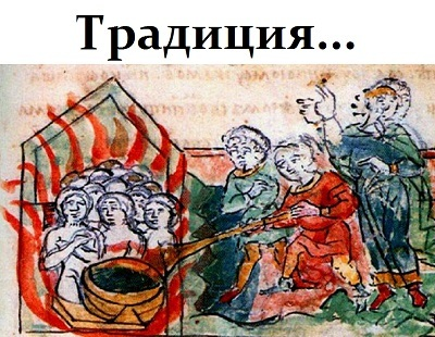 В преддверии майских праздников Черный юмор, 1 мая, Шашлык, Инквизиция