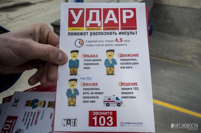 К дню Скорой помощи: в Новосибирске сотрудники скорой провели информационную акцию. Скорая помощь, Новости, Новосибирск, Акция