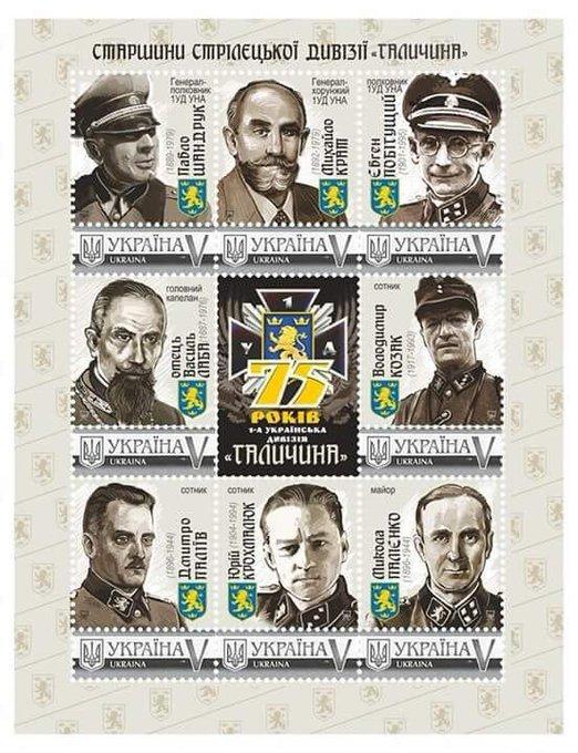 Украина выпустила почтовые марки с боевиками дивизии СС «Галичина» Украина, Политика, 404, Фашизм, Филателия, Марки, Дивизия СС Галичина