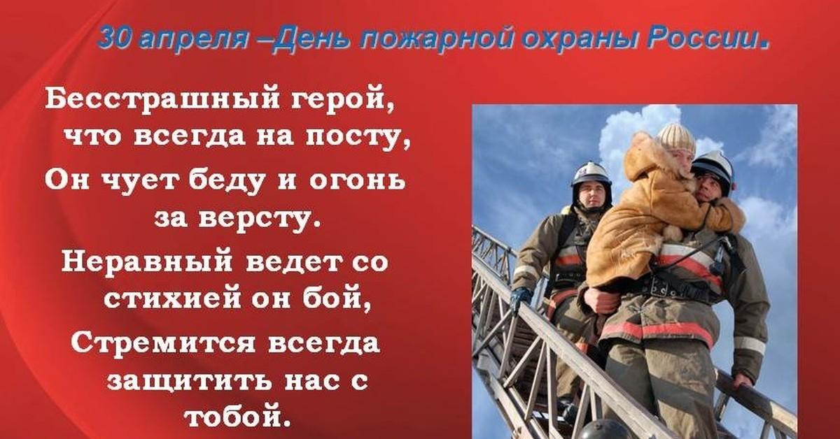 сценарий поздравления пожарным литературу
