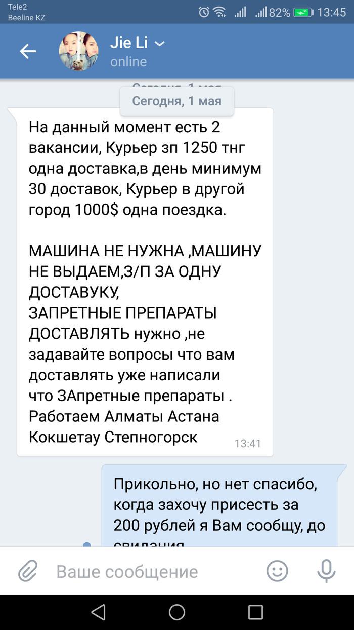 Как дёшево стоит свобода... ВКонтакте, Наркотики, Заработок, Длиннопост