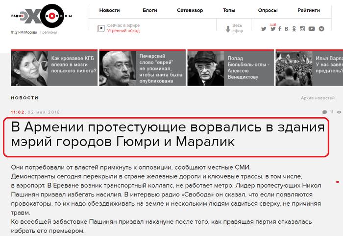 Понеслась... Армения, Политика, Оппозиция, Захват, Скриншот, Эхо Москвы