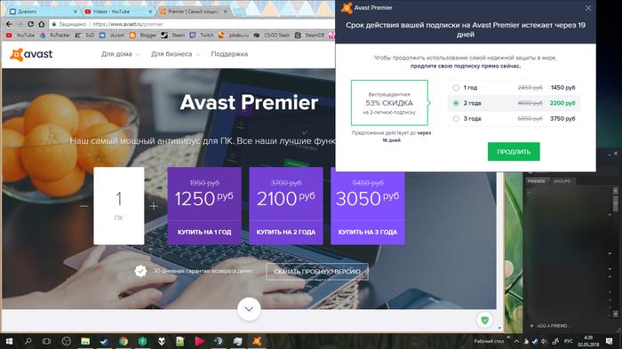 Суперпредложение от Avast Аваст, Скидки, Выгода