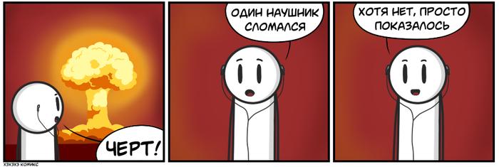 Серьёзная проблема Комиксы, Юмор, Хз