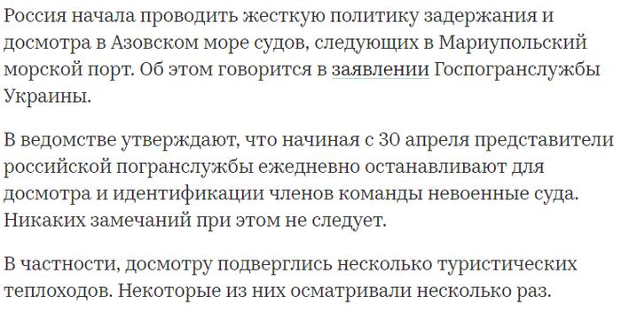 Украина пожаловалась на досмотр судов в Керченском проливе Украина, Керчь, Пролив, Досмотр, Политика, Ответка