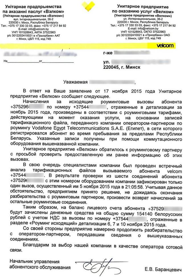 Проблемы с дозвоном в Беларусь Мошенники, Роуминг, Беларусь, Телефон, Скриншот, Длиннопост