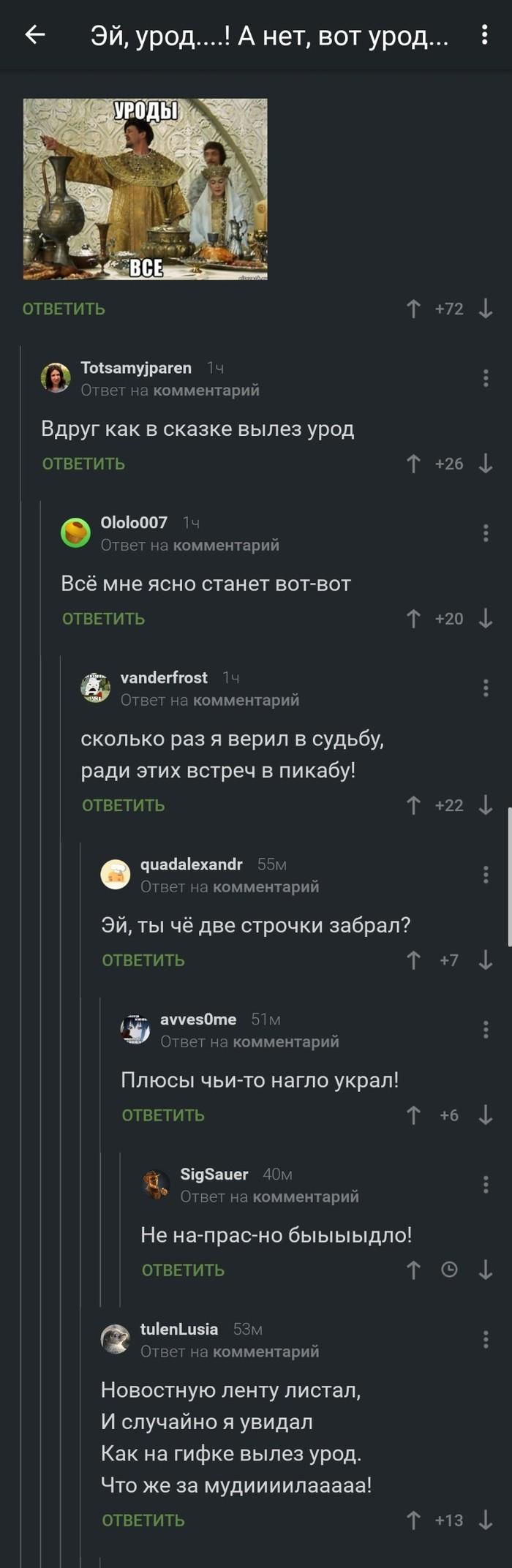 Вот за что я люблю Пикабу))) Комментарии, Иван Васильевич, Песня, Длиннопост