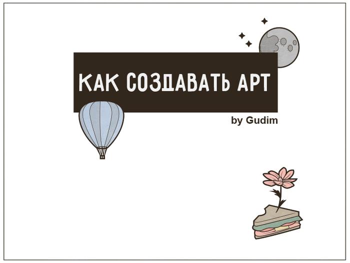 Как создавать арт Gudim, Арт, Комиксы, Длиннопост