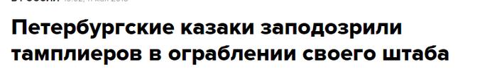 И тут Остапа понесло Новости, Тамплиеры, Компьютерные игры, Треш