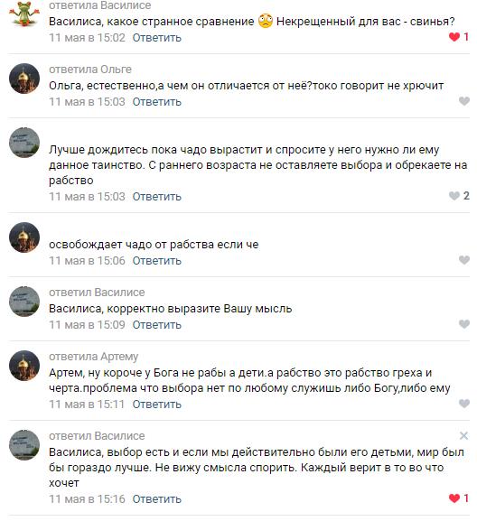 Религиозность ПГМ, Религия, Хамство, Длиннопост, Скриншот
