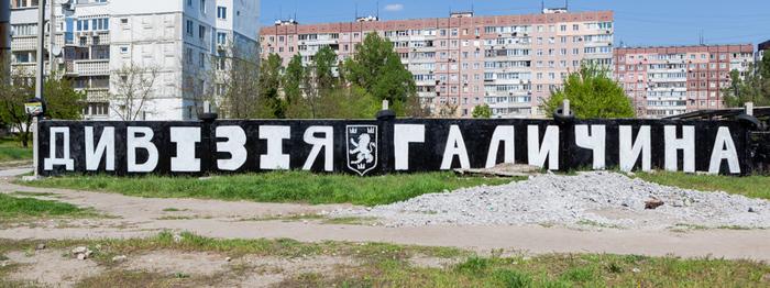Трансформация забора раздора Политика, Украина, Днепропетровск, Дивизия СС Галичина, Давайте жить дружно