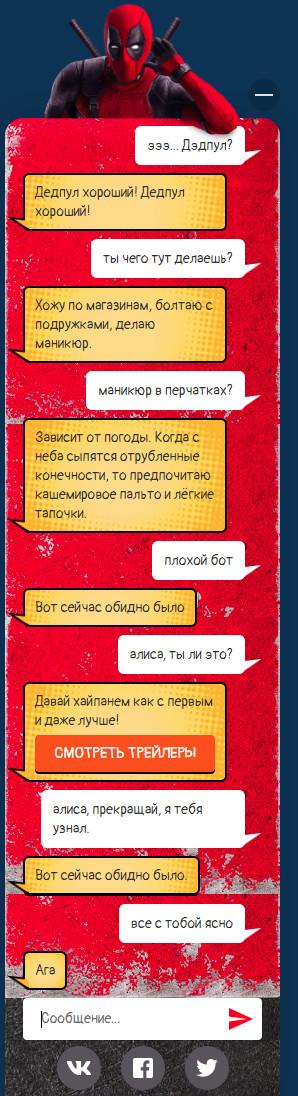Алиса от Яндекса мимикрирует Дэдпул, Яндекс, Алиса, Скриншот, Чат, Бот, Кинопоиск