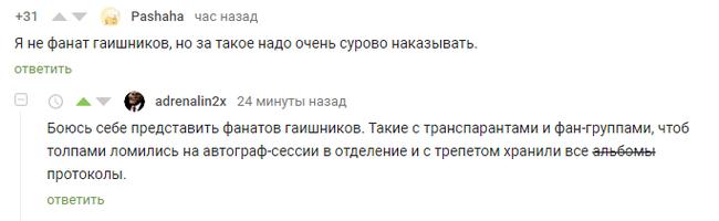Гаишники Полиция, Скриншот, Комментарии на пикабу, Фанаты