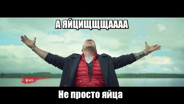 МТС от курочки Дмитрий Нагиев, Яйца, МТС