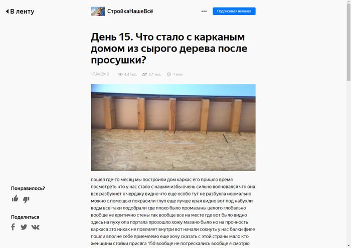 """Убиться об стену! В продолжение поста """"Застрелиться можно""""! Грамотность, Яндекс дзен, Кровь из глаз, Блогер, Горе строители"""