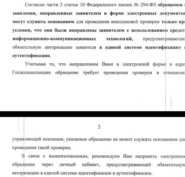 Это работает (или как заставить коммунальщиков работать) Жкх, Коммунальные услуги, Angrycitizen, Госуслуги, Нижний Новгород, Длиннопост