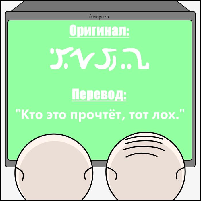 Сообщение из глубокого космоса Funnyezo, Юмор, Комиксы, Послание
