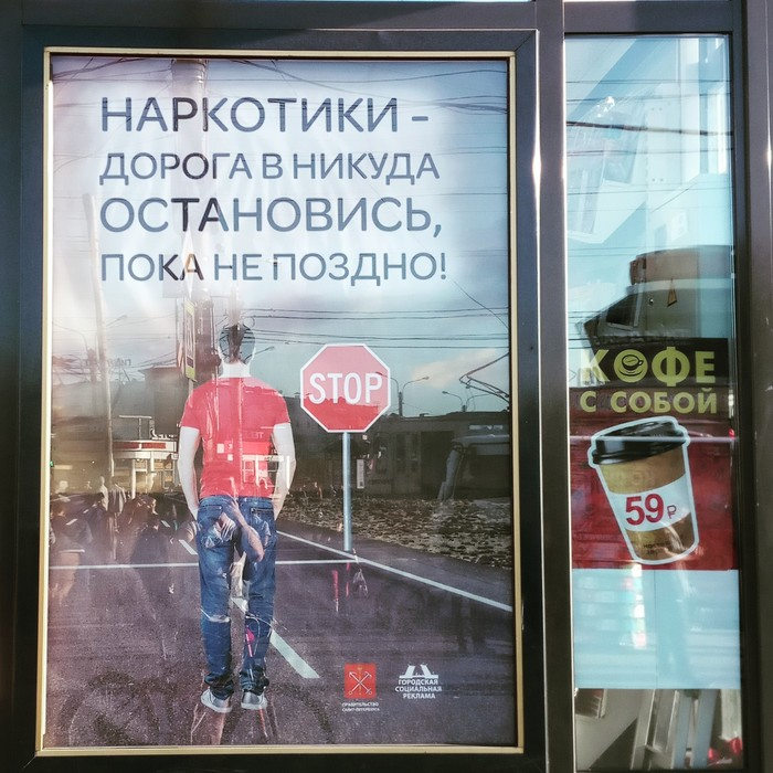 Этот слоган... Плакат, Социальная реклама, Реклама, Кофе, Картинки, Моё