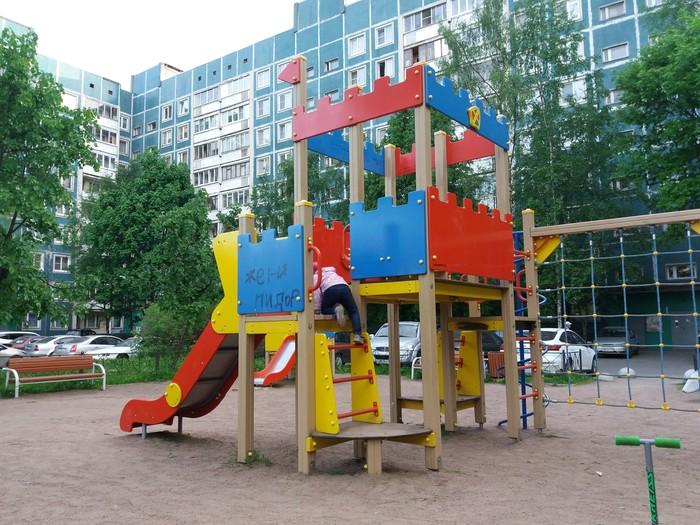 Эх Женя, Женя Мат, Детская площадка, Фотография