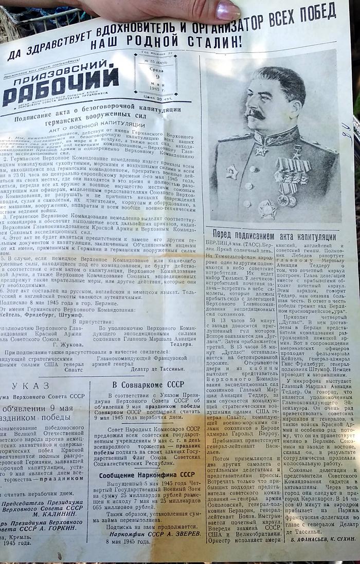 Раритет Старая газета, Раритет, 9 мая, Сталин, Длиннопост