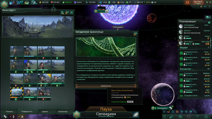 Stellaris 2.1 Niven Стратегия, Стеларис, Длиннопост