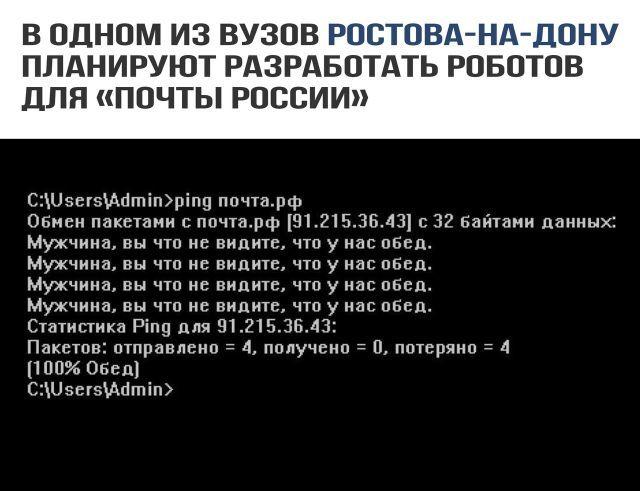 Роботы для почты России