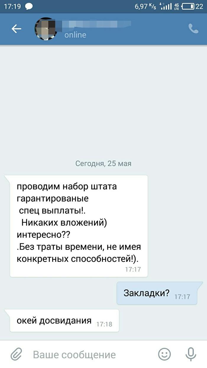 Самое короткое собеседование ВКонтакте, Работа мечты, Закладки, Не ожидал