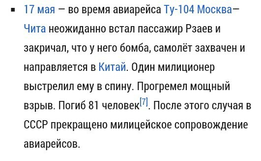 Факт(1973 год) Террористы, Википедия, СССР, Теракт, Авиакатастрофа, 1973, Факты, Скриншот