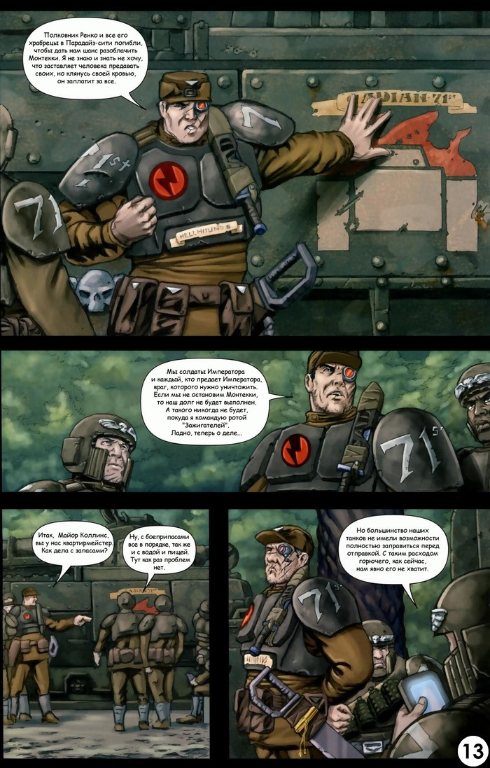 Огонь и честь, ч.3(2) Warhammer 40k, Имперская гвардия, Империя тау, Комиксы, Длиннопост, Fire&honour