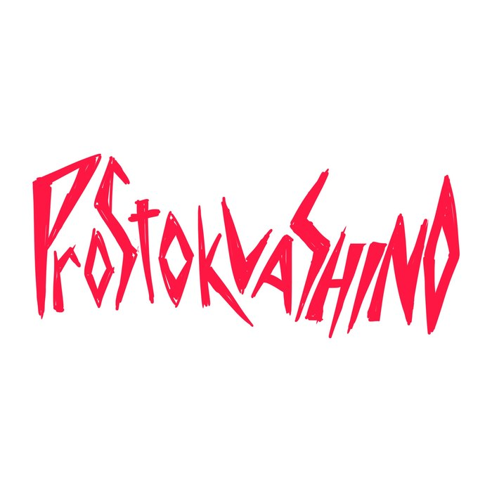 Hotline Prostokvashino Не мое, Мультфильмы, Простоквашино, Hotline Miami, Рисунок, Длиннопост