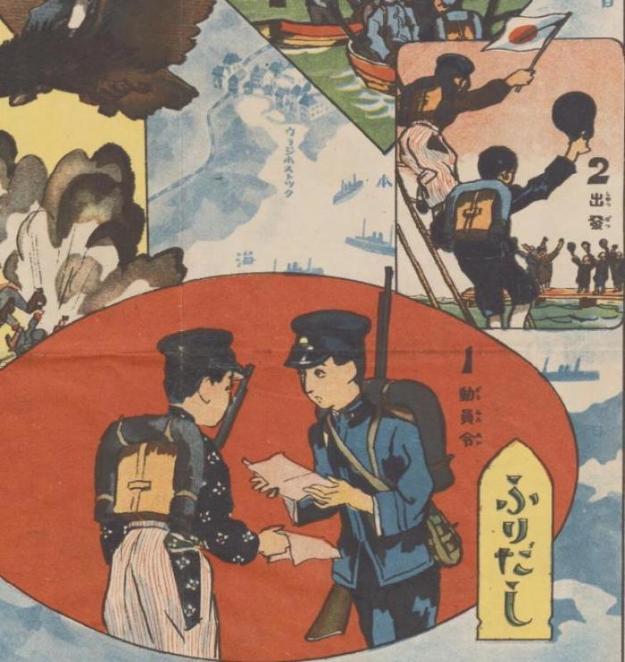 Японская настольная игра - сугороку на тему интервенции на Дальнем Востоке Япония, Детские игры, История, Пропаганда, Гражданская война, Иностранная интервенция, Длиннопост