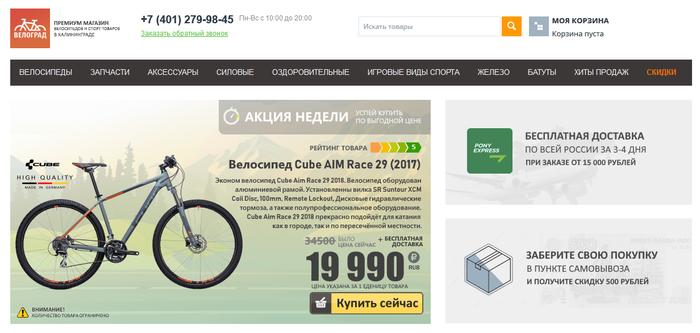 Velograde.ru отзыв развод Velograderu, Развод, Лохотрон, Обман, Велосипед, Длиннопост, Без рейтинга, Негатив
