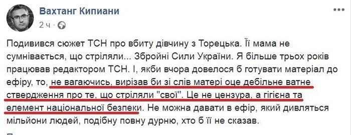 В Артемово погибла 15-летняя девочка от выстрела ВСУ Украина, 404, Хунта, ВСУ, Донбасс, Обстрел, АТО, Видео, Политика