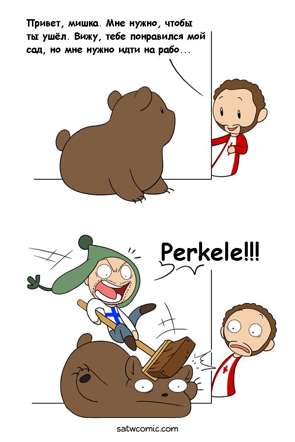 Укрощение медведя перевел сам, скандинавия и мир, SATW, Комиксы, Финляндия, канада, satwcomic