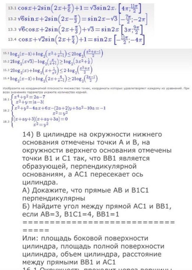 Решение задач в13 егэ математике решить задачи по правовой статистике