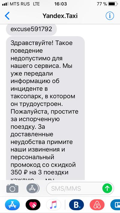 Не пользуйтесь яндекс такси Такси, Яндекс, неадекват, водитель, безразличие, текст, без рейтинга