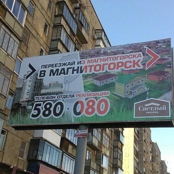 Нельзя покинуть Магнитогорск